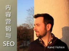 Rand Fishkin谈内容营销与SEO【转】