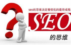 改变SEO理念 SEO将永久伴随搜索存在