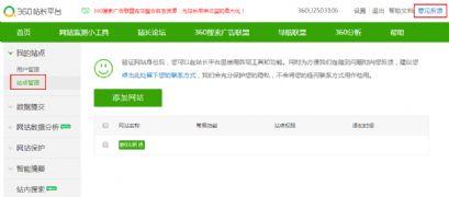 """360搜索上线""""悟空算法"""" 可识别被黑网站 不挂""""彩""""!"""
